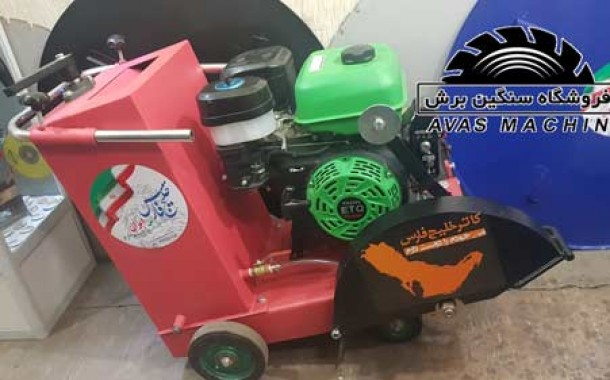 دستگاه برش آسفالت تک سیلندر بنزینی ETQ خلیج فارس